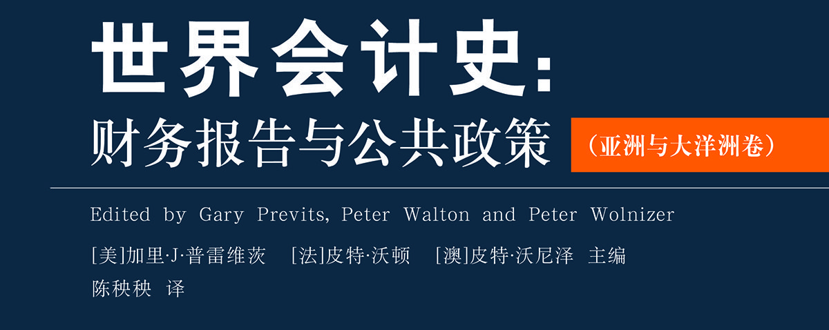 Faculty-edited textbook translated into Chinese